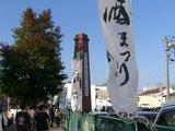 酒祭り2008