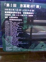 吉冨蔵 ART展