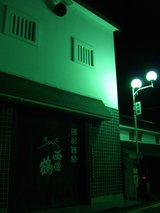 12月の夜�西条鶴�