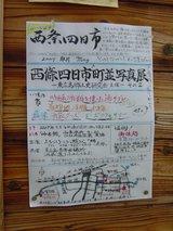 四日市のポスター
