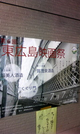 東広島映画祭