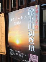 龍王山初登頂