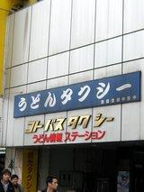 うどんタクシー