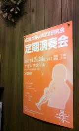 jazz研究会 定期演奏会