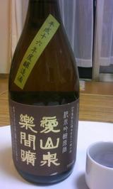 賀茂泉 古酒