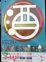 『東広島 酒 スイーツ展』