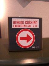 コシノヒロコさん