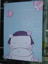 教善寺ライブのポスター