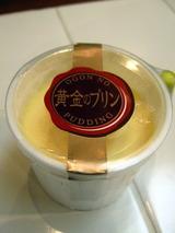 黄金のプリン