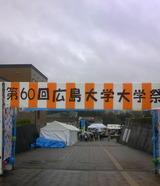 広島大学 学祭