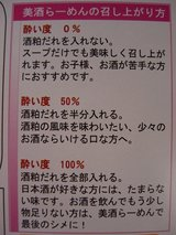 『美酒ラーメン』食べ方説明