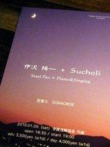 伊沢陽一 + Sucholi