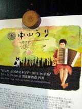中山うりさん 酒蔵ライブ!
