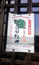 白牡丹酒造 新酒のポスター