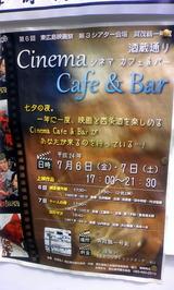 酒蔵通り sinema cafe&bar