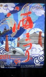 酒まつり 2011