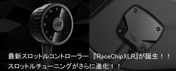 RaceChip6