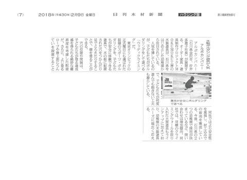 20180209日刊木材新聞