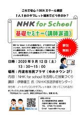 NHKforSchool基礎講座チラシ