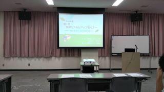 第1回教師力スキルアップセミナー
