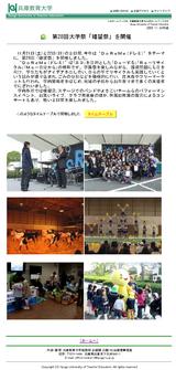 兵教大ホームページ嬉望祭
