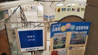 第71回兵庫県幼・小・中造形教育展
