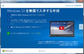 Windowso10を入手する