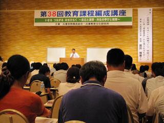 第38回教育課程編成講座
