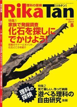 RikaTan201108
