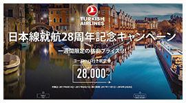 日本線就航28周年記念キャンペーン