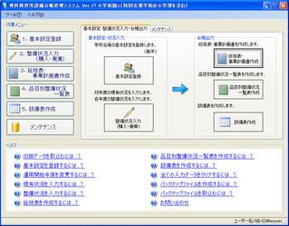 理科教育等設備台帳管理システム