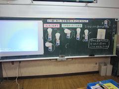 電気であかりをつけよう模擬授業