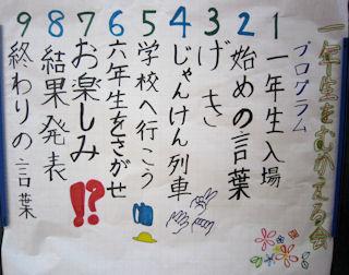1年生を迎える会プログラム