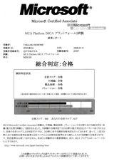MCA合格証