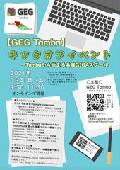 GEG Tamba