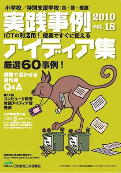 実践事例アイディア集2010
