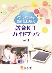 教育ICTガイドブック