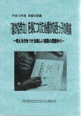 平成19年度研究冊子