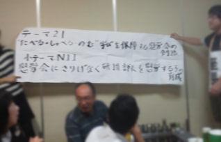 JAET2011慰労会