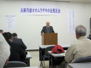 兵庫丹波オオムラサキの会