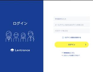 Lentrance