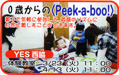 0歳からのPeek-a-boo