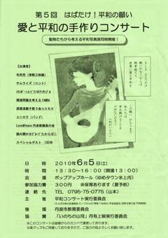 愛と平和の手作りコンサート