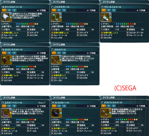 20140429Hu and Fi 武器