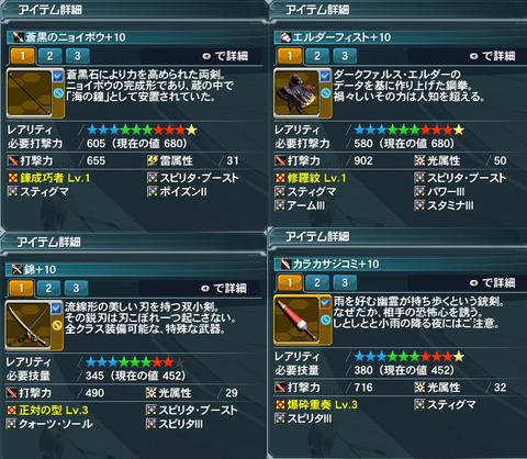 2013080128現ファイタ全武装
