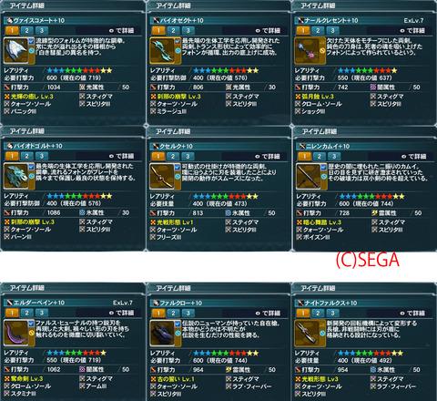 20140522FiHu武器