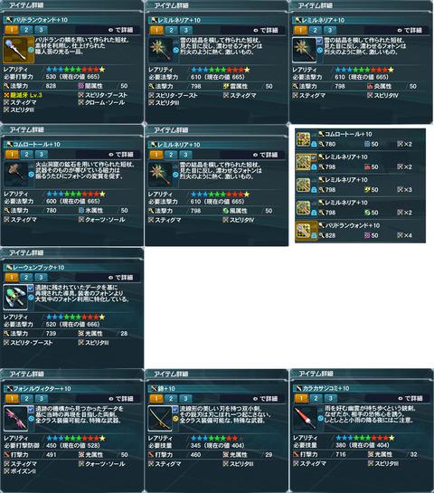 20130624テクター活用武器