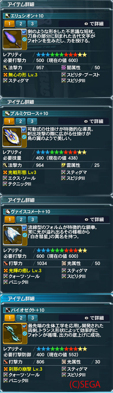 20140317新武器。