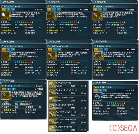 20140126ウォンド7本