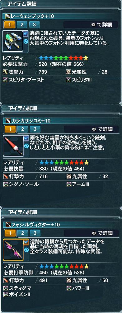20130525テクター補助武器